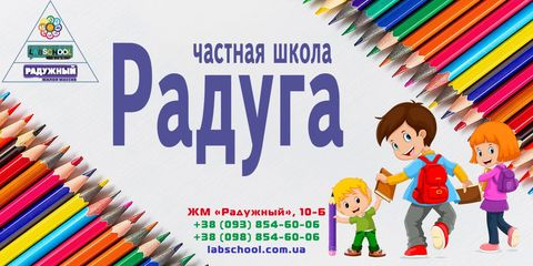 приватна школа Радуга